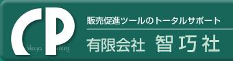 埼玉県越谷市の印刷会社。デザイン・印刷・ホームページ作成の「智巧社」
